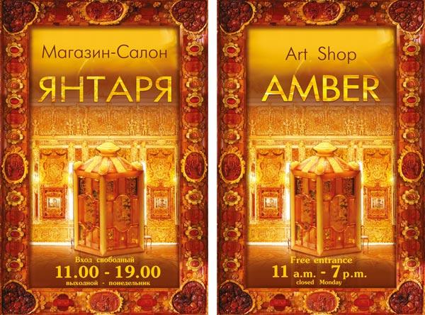 Дизайн стенда для Янтарного салона в Калининграде