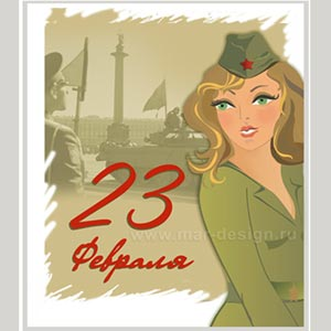 Дизайнерские открытки к 23 февраля