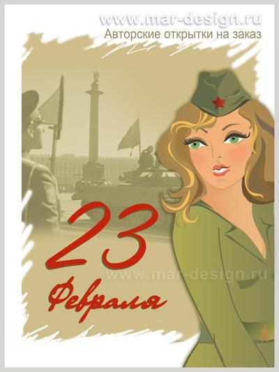Авторская открытка к 23 февраля на заказ