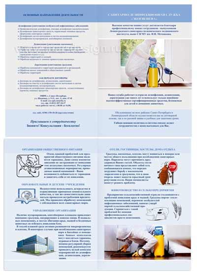 Дизайн каталога на заказ для медицинского центра