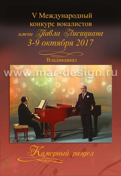 Дизайн листовки на заказ для конкурса Лисициана во Владивостоке