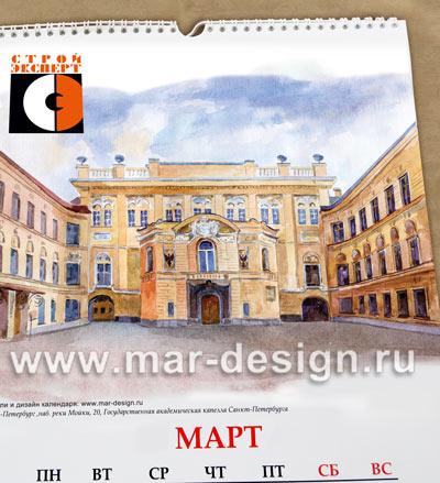эксклюзивный календарь 2018 с акварельными рисунками. Акварели М.Рыбаковой