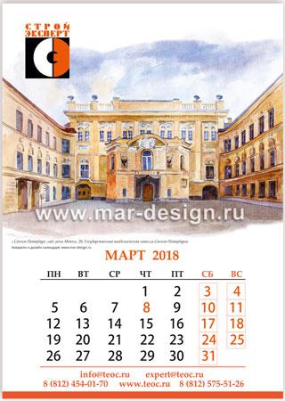 эксклюзивный календарь 2018 с акварельными рисунками