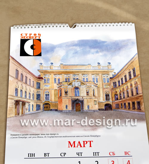Дизайн эксклюзивных календарей на заказ