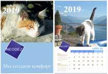 студия MAR-designна заказ эксклюзивные календари для химической компании НЕОДЕЗ