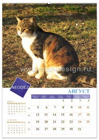 Заказать дизайн календарей настенных