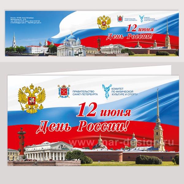 Дизайн открыток к Дню России