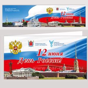 Дизайнерские открыток к Дню России