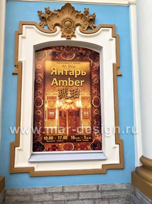 Оформление витрины для Салона Янтаря в Екатерининском Дворце
