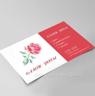Акварельные визитки на заказ для салона цветов