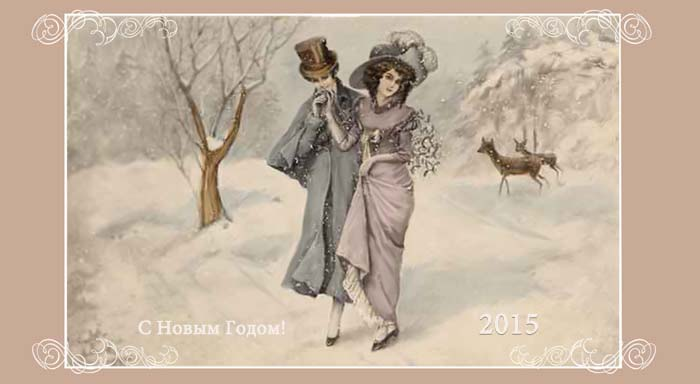 Старый новый год открытка от студии MAR-design