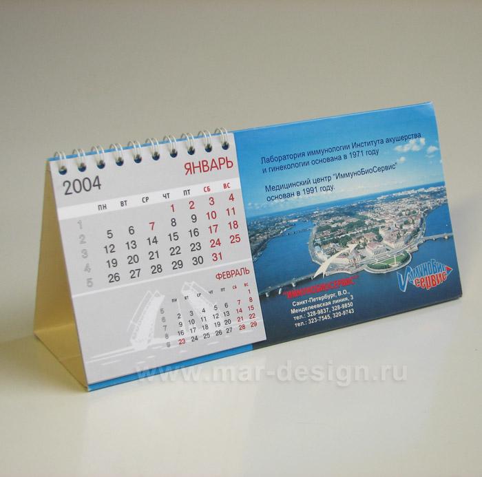 Настольный календарь домика для Медицинского центра. Дизайн календаря домика с перекидными листами.
