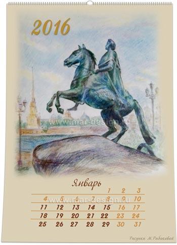 Рисованный календарь с видами Петербурга.