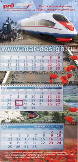 эксклюзивный календарь на заказ