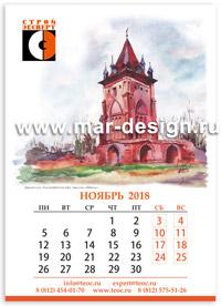 Дизайн календарей с акварелями на заказ