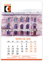 Эксклюзивные календари с акварелями на заказ