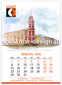 Эксклюзивные календари с акварелями на заказ выполнены художником студии MAR-design.