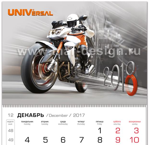 Эксклюзивный календарь для Московской компании