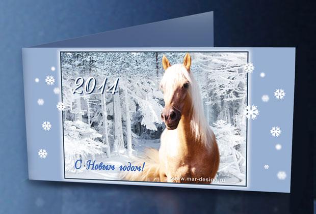 Новогодняя поздравительная открытка на 2014, лошадь