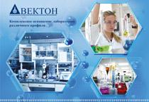 студия MAR-designна заказ эксклюзивные календари для химической компании ВЕКТОН