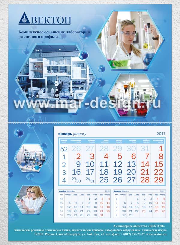Эксклюзивный календарь химической компании
