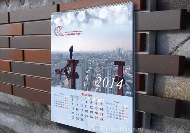 портфолио MAR-design студии: Дизайн календаря для строительного треста