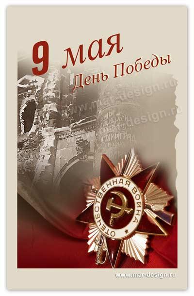 Дизайн открытки с Днем Победы
