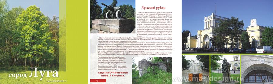 Дизайн и изготовление брошюры по городу Луга. Брошюра состоит из 18 страниц. Дизайн брошюр в Петербурге.