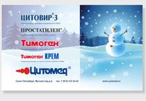 Пример открытки со снеговиком, MAR-design студия