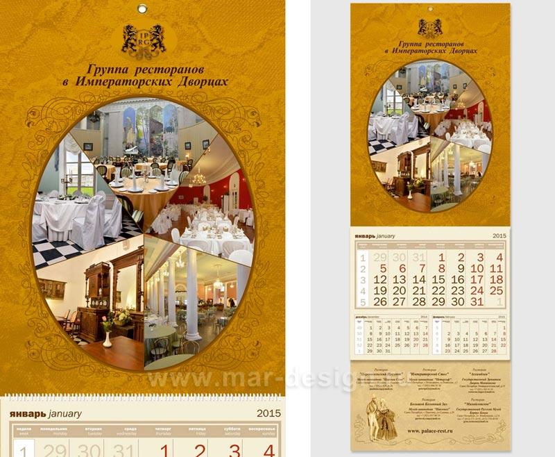 Эксклюзивный календарь для группы ресторанов в Императорских Дворцах. Календарь с красивой рисованной графикой. Витиеватый узор, солнечно-золотистая цветовая гамма придают календарю особую роскошь и изысканность.