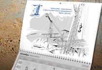 Рисованный календарь на заказ для строительной фирмы