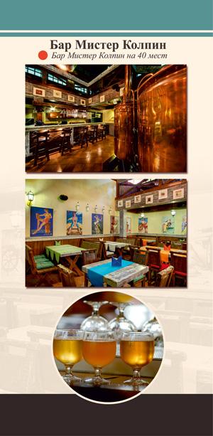 Дизайн евробуклета для ресторана-пивоварни Mr. Kolpin. в эклетическом стиле.
