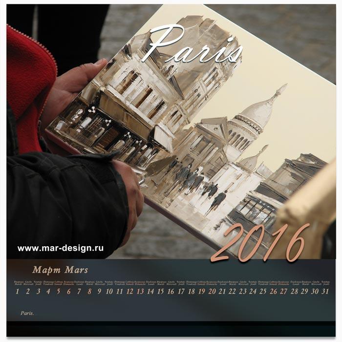 Креативный календарь Париж 2016. Заказать перекидной календарь любым тиражом, с вашим логотипом.