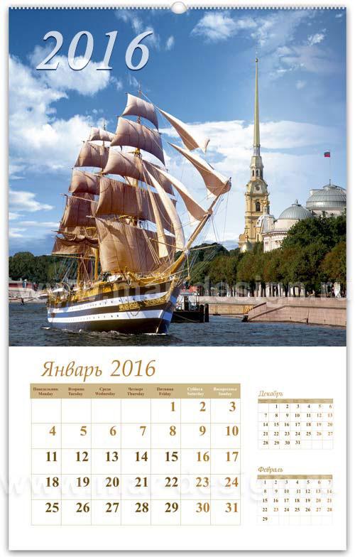 Предлагаем вам заказать перекидной календарь на 2016 год с видами Санкт-Петербурга, состоящий из 12 листов. Формат А3, тираж любой