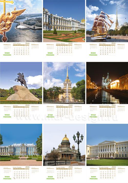 Настенный перекидной календарь на 2016 год. Календарь с видами Петербурга Формат А3, А2, 12 листов. Заказать перекидной календарь любым тиражом, с вашим логотипом.