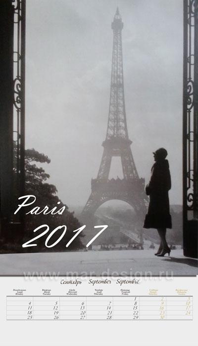 Стильный календарь Париж 2017.  Формат А3, А2, 12 листов. Заказать перекидной календарь любым тиражом, с вашим логотипом.