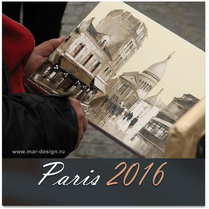 Эксклюзивный календарь Париж 2016. Художник на Монмартр. Фотографии студии MAR-design