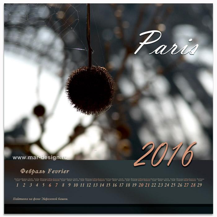 Эксклюзивный календарь Париж 2016. Эйфелева башня сквозь паутинку. Фотографии студии MAR-design
