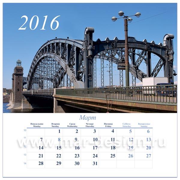 Перекидной  календарь с видами Санкт-Петербурга на 2016 год.