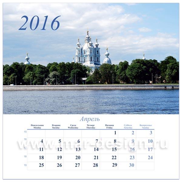 Календарь перекидной на 2016 год.