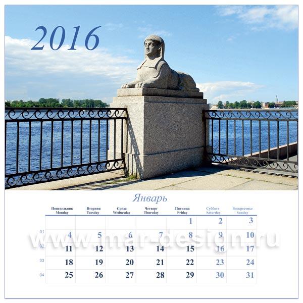 Настенный календарь с видами Петербурга.