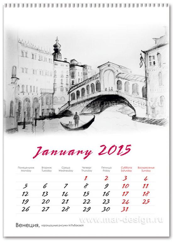 Настенный перекидной календарь с видами Венеции. Карандашный рисунок.