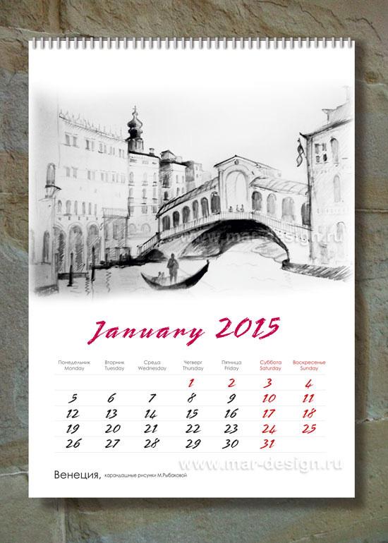 Эксклюзивный настенный календарь.  Карандашный рисунок Венеции.