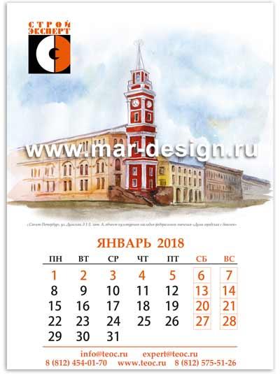 Акварельный календарь на заказ