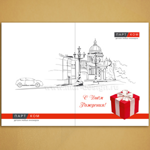 Дизайн корпоративной открытки на заказ с рисованными картинками.