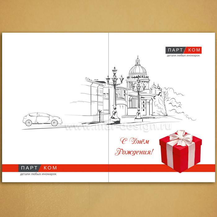 Календарь открытка новый год