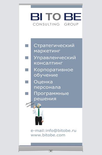 Дизайн баннера для консалтинговой компании.Текстовой баннер. Интересный рекламный прием в оформлении стенда.