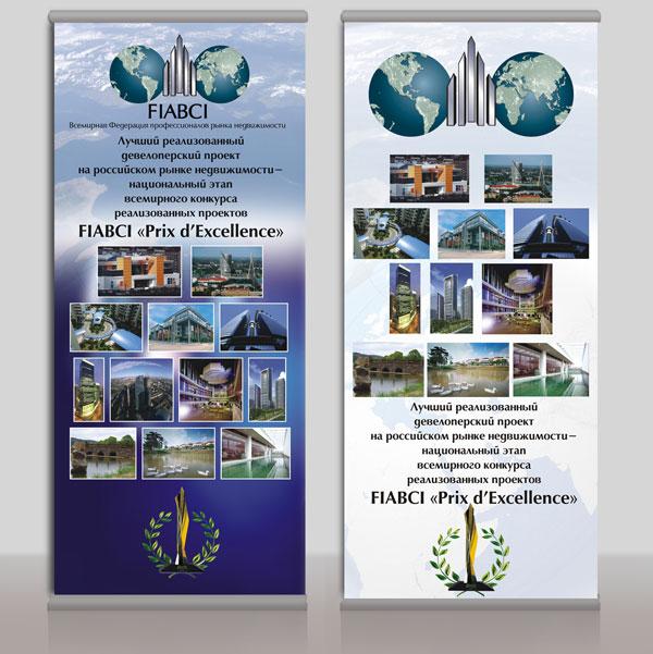 Дизайн баннеров для выставки недвижимости FIABCI.