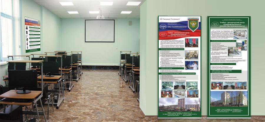 Дизайн баннеров для учебно-методического центра ХимИнформЗащита. Уставновлены в здании учебного центра в Санкт-Петербурге.