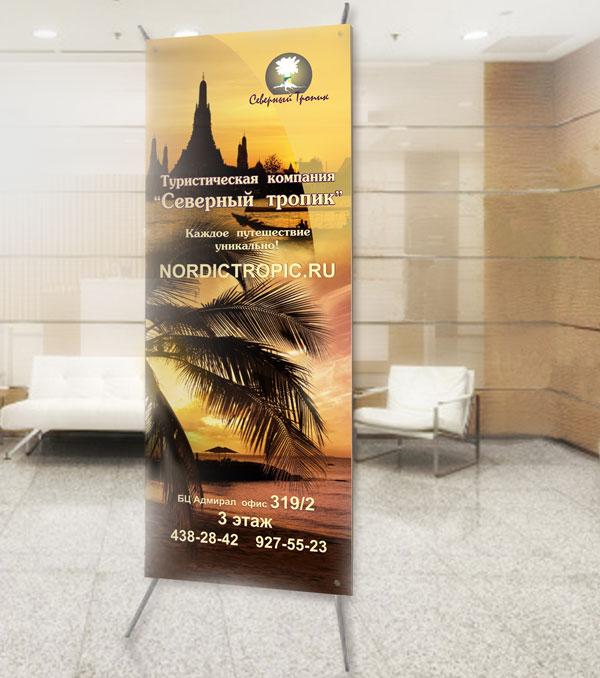<Баннер для туристической фирмы. Яркий дизайн стенда привлекает клиента.